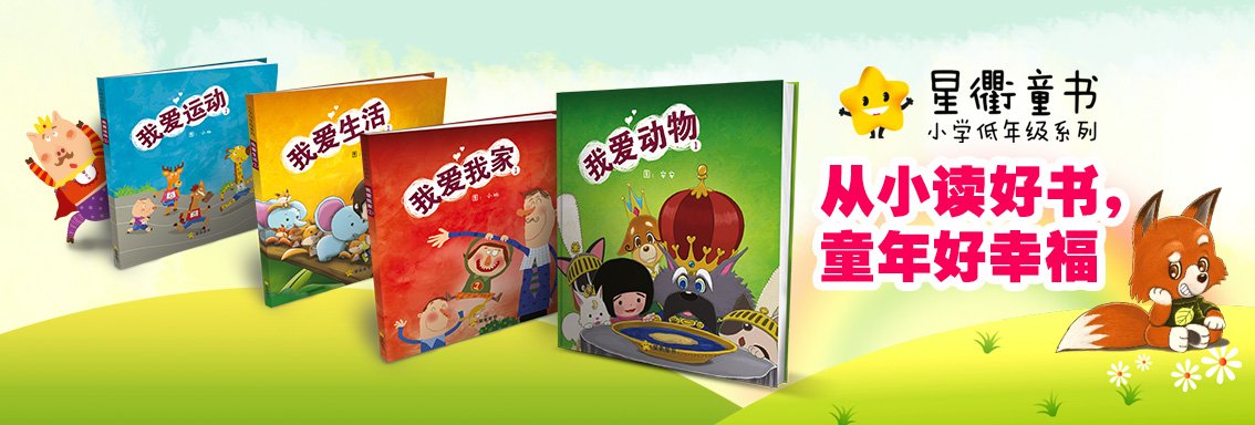 singchu-children-books
