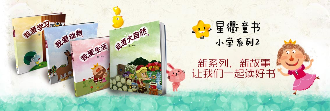 Sing Chu Children Book Series2