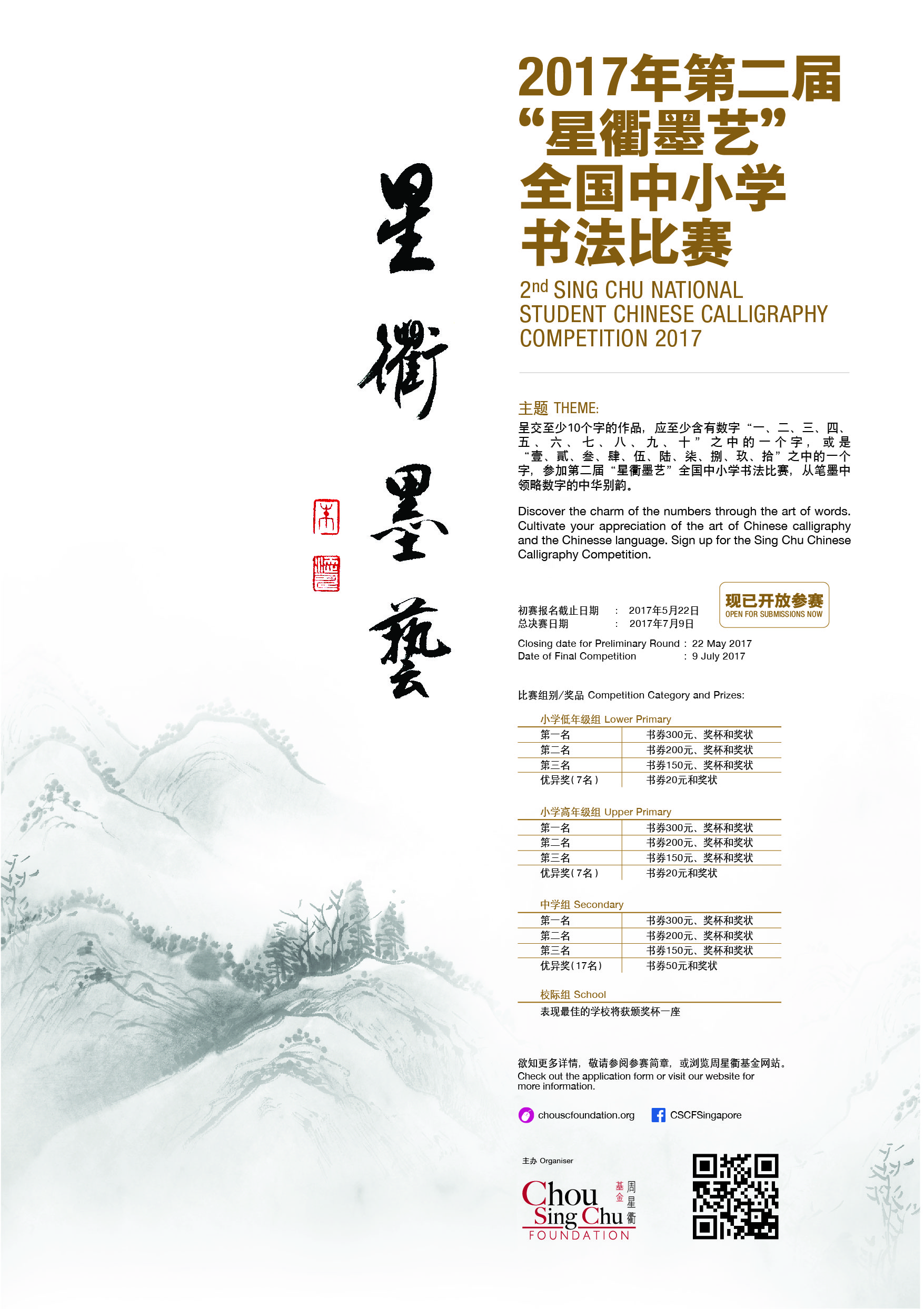 National Chinese Calligraphy Competition 2017 Chou Sing