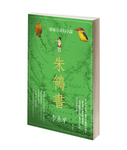 Lee Yung-ping's newest work, The Book of Zhu Ling, tells the stories of his hometown of Sarawak (Source:Rye Field Publishing Co.)