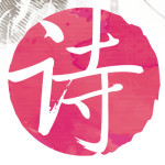 Xiang Yang Poetry Contest_icon