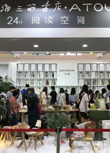 Shanghai Hong Kong Joint Publishing and ATOUR jointly set up a mobile library with a 24-hour reading space
