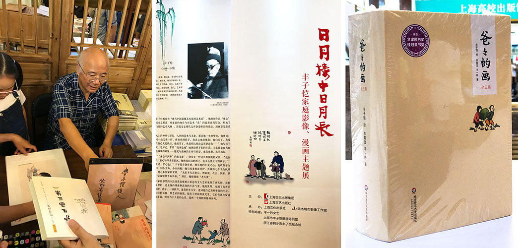 The Days of Sun and Moon Fong Tse Ka exhibition, the three-volume Father's Drawings set, and Feng Zikai's descendants at a book signing