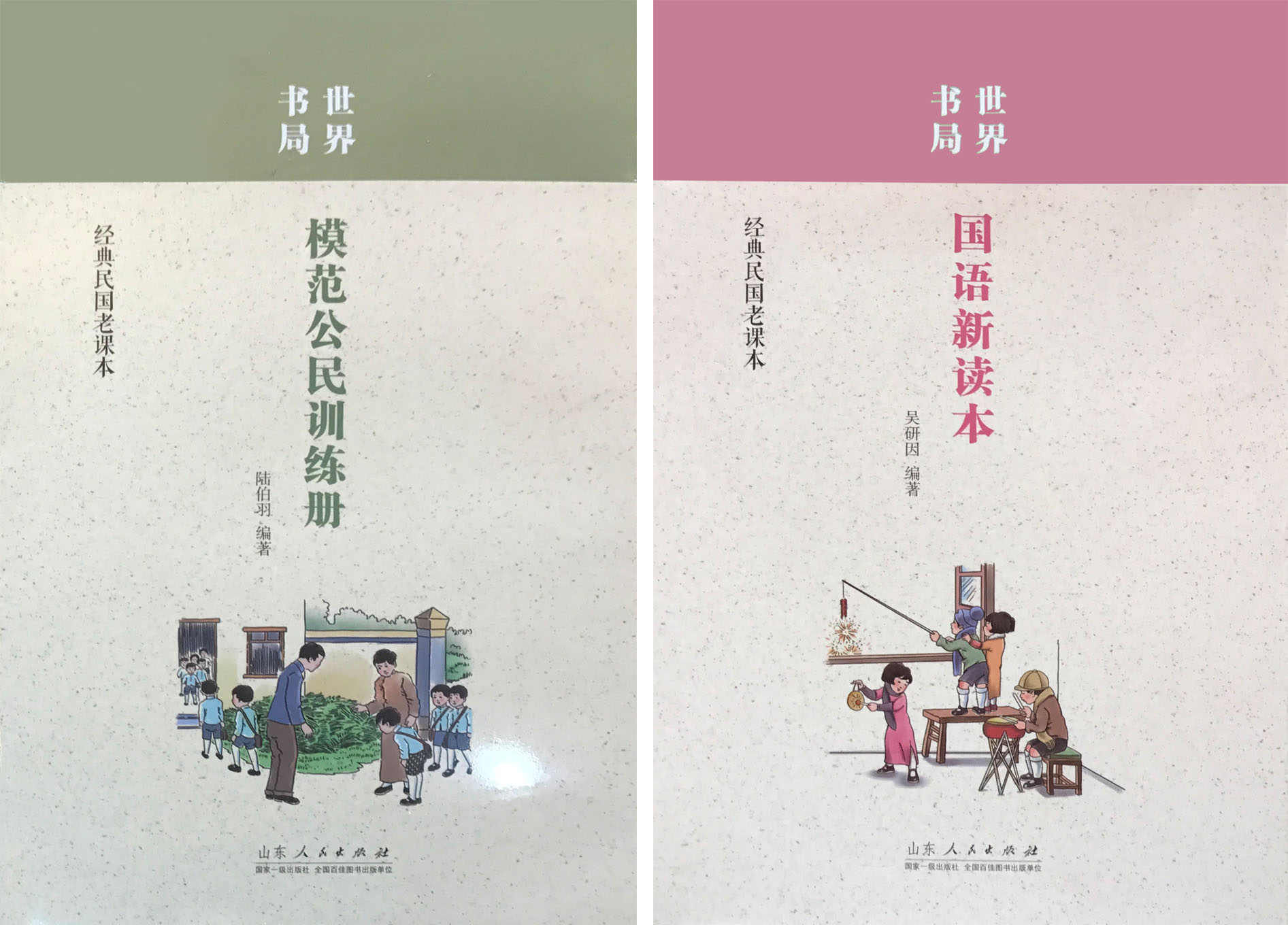 """Reproductions of classics: """"Classic Textbooks of the Republic of China"""""""