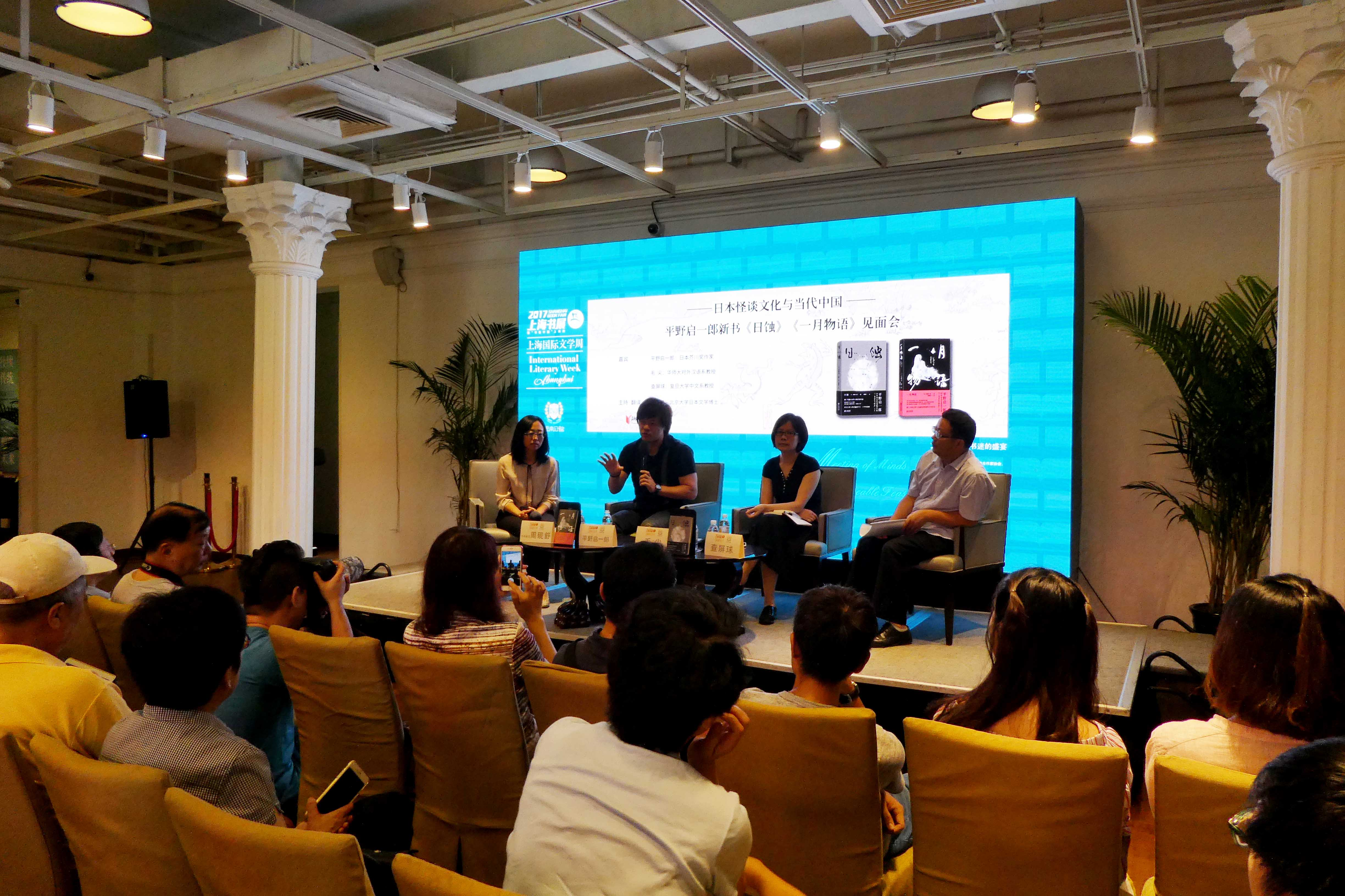 (From left) Zhou Yanshu (host and interpreter), Keiichirō Hirano, Mao Jian, Zha Pingqiu at the Shanghai International Literary Week event for Hirano's Eclipse and Tale of the First Moon
