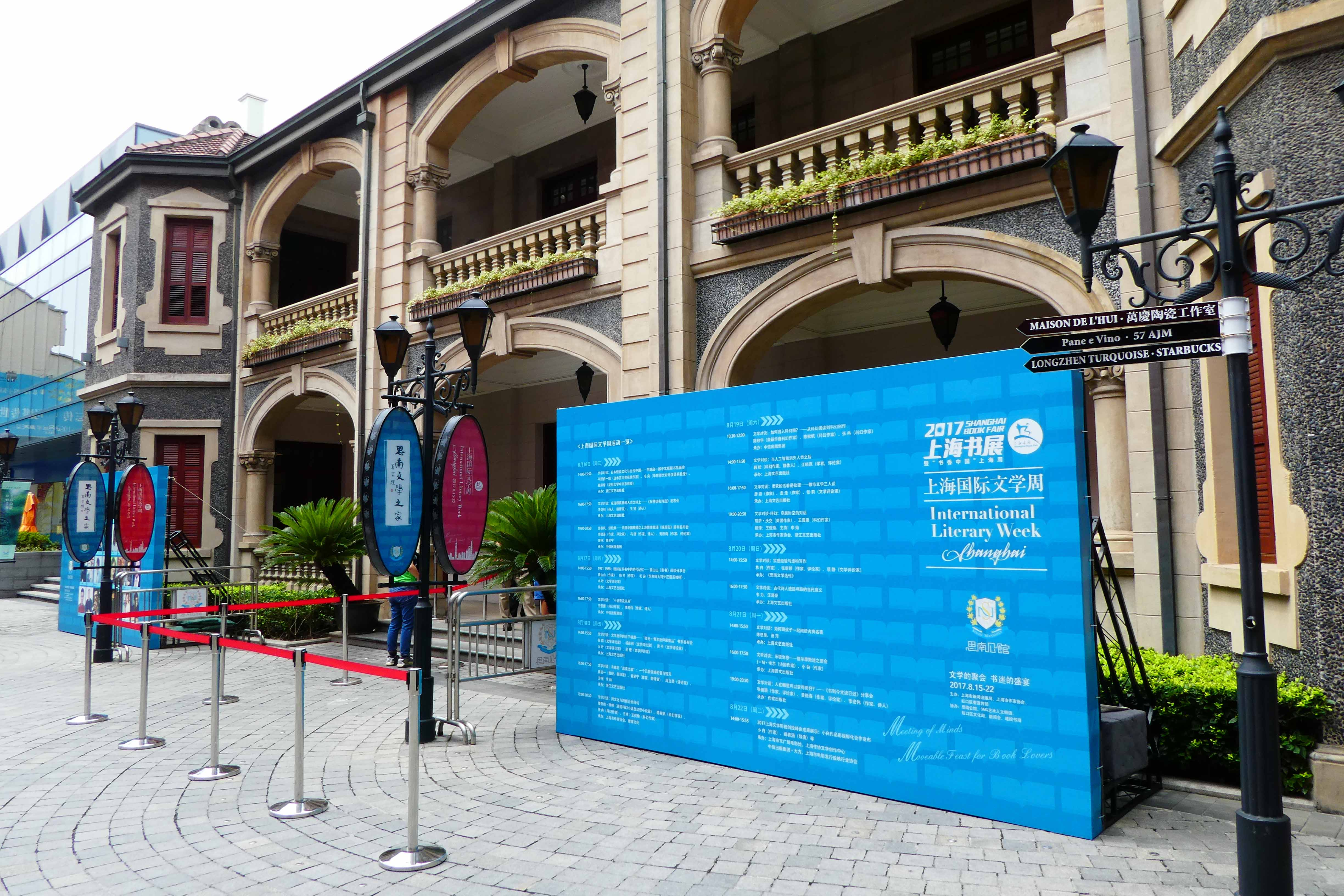 Sinan House of Literature, where many renowned writers have given talks before, was among the event locations for the Shanghai International Literary Week