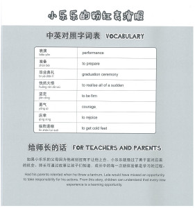 """The books feature explanations of keywords in English and special messages for parents and teachers """"星衢童书""""附有中英 对照的重点词语解释与 """"给师长的话"""""""