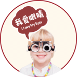 children'sdayicon_0000_iloveeyes