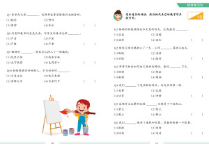Student Guide to Words_Sample3