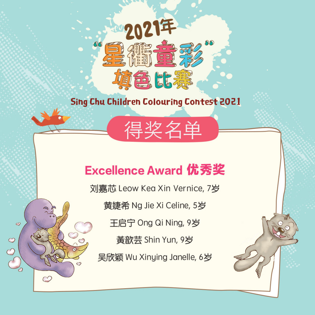 ColouringContest2021_Results2_Excellence Award x5